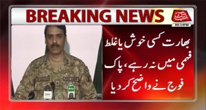 """Pakistan's Nuclear Capability a """"Weapon of Deterrence"""": ISPR"""