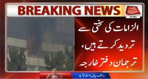 Kabul Attack: FO Rejects Allegations Against Pakistan