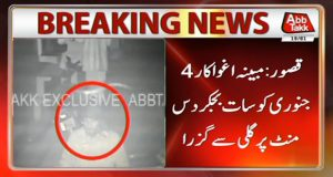 Zainab Murder Case: Police Release Another CCTV Footage