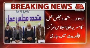 MMA High Level Meeting Being Continued in Lahore