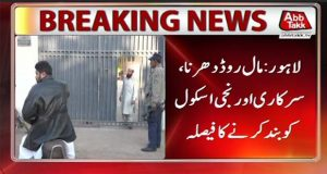 Mall Road Sit-in: Educational Institutions to Remain Closed
