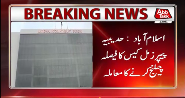 NAB Drafts Review Petition Against Hudaibiya Case Verdict