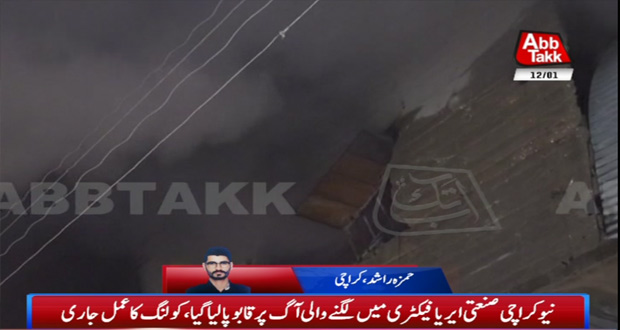 Karachi Cotton Factory Gutted In Inferno