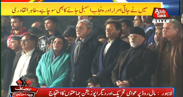 Live: PAT Protest At Mall Road Ends With National Anthem
