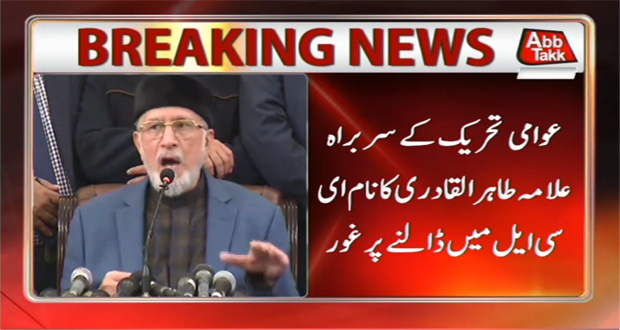 Government Mulling to Place Qadri's Name on ECL