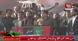 No Can Separate Balochistan ٖٖٖٖٖFrom Pakistan: Bilawal
