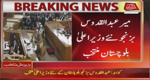 Qudoos Bizenjo Elected As New Balochistan Chief Minister