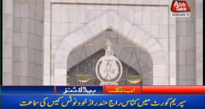 Katas Raj Case: SC Expresses Anger Over ETPB Chief Absence