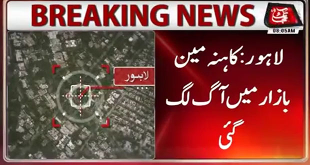 kahina Market Fire in Lahore