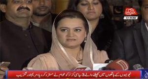Joint Opposition's Show Rejected By Masses: Maryam Aurangzeb
