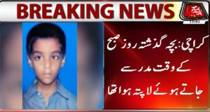 Karachi: Missing Child Returns Home Early Morning