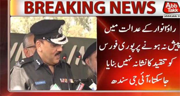 Entire Police Force Could Not Be Criticize for Rao's Absence, IG Sindh