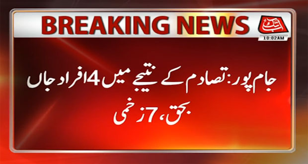 Four Killed In Indus Highway Accident