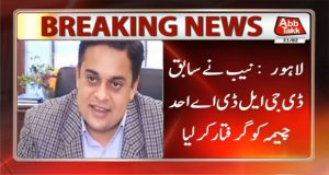 NAB Arrests Former LDA D.G Ahad Cheema