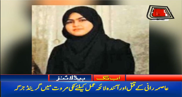 Justice for Asma: Grand Jirga Forms 33-member Committee