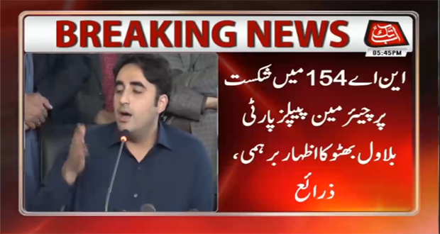 Bilawal Expresses Dismay Over NA 154 Defeat