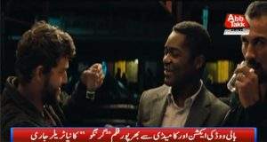 """New Trailer of Hollywood Movie """"Gringo"""" Released"""