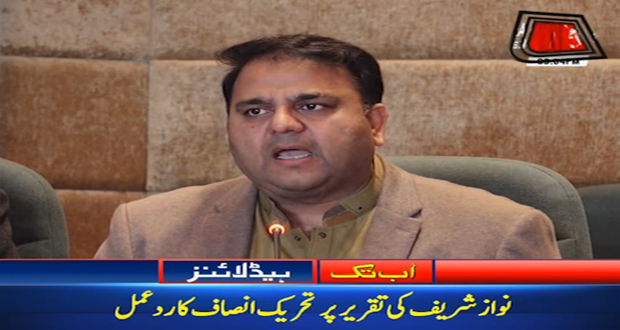 Sanctity Of Vote Linked With Sanctity Of Law: Fawad Chaudhry