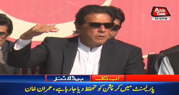 Supporting Judiciary: PTI To Hold Grand Rally in Islamabad