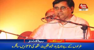 77th Birthday of Ghazal Maestro Jagjit Singh Being Celebrated