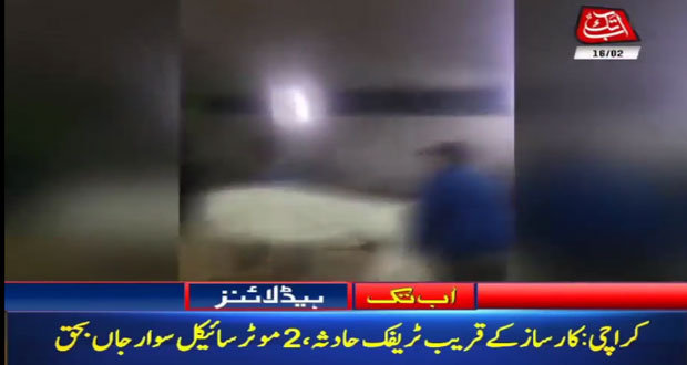 Three Died In Different Accidents In Karachi