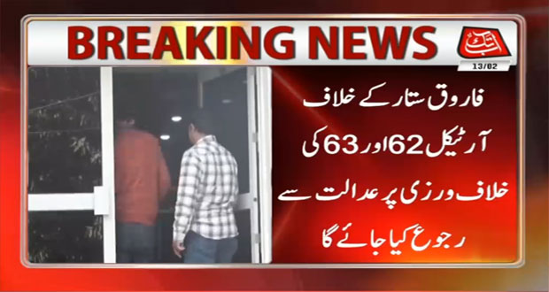 MQM Bahadrabad Mulling to Approach Court Against Sattar