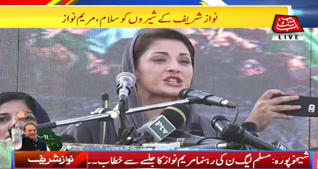 Those Who Had To Announce Verdict Hurling Abuses: Maryam