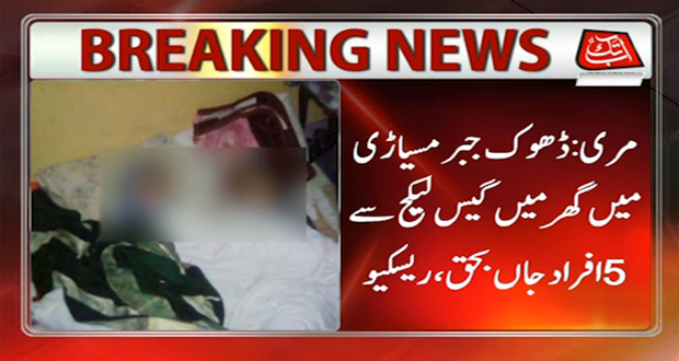 Seven Lost Life in Two Different Incidents in Murree