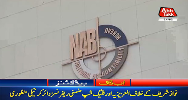 NAB Approves Two Interim References Against Sharif