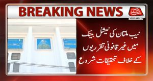 NAB Starts Investigation Against Illegal Appointment in NB Multan