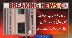 Nawaz Sharif Leaves For Islamabad To Appear Before AC