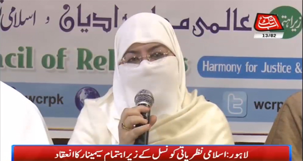 Seminar Held Under Islamic ideological council in Lahore