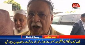 Conspiracy Being Hatched To Bring Engineered Democracy: Rasheed