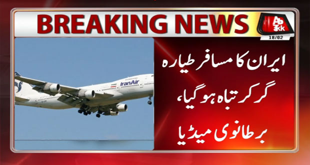 Iranian Plane Carrying 60 Passengers Crashes