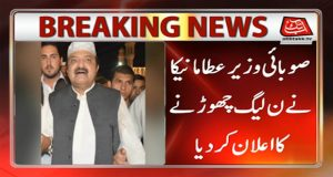 Atta Maneka Announces To Quit PML-N