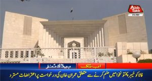 SC Admits PTI Petition Over FATA-KP Merger