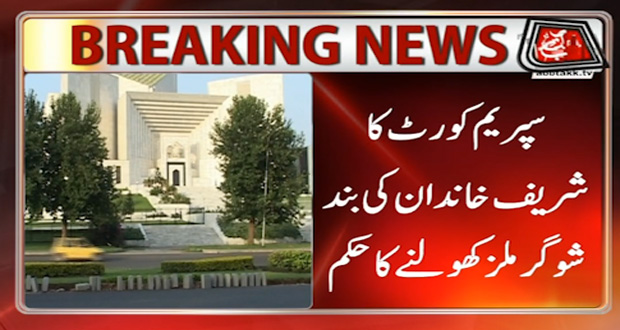 SC Orders To Reopen Sharif Sugar Mills In Farmer's Interest