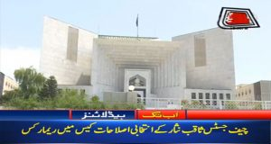How Can a Corrupt Person Becomes Party Head: CJP