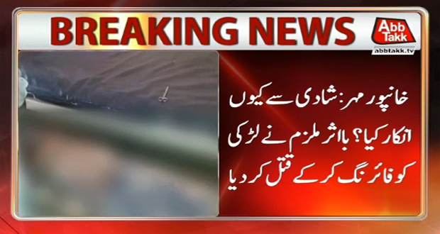 Shot Dead For Rejecting Marriage Proposal In Khanpur Mahar Abb