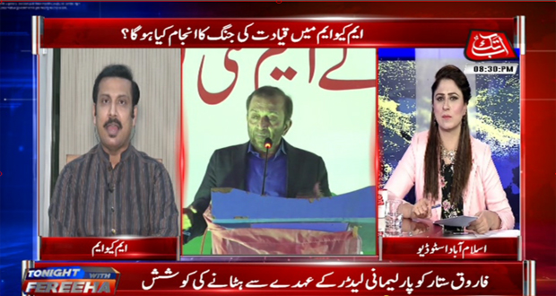 Tonight With Fereeha Ep 744 – 13 February 2018