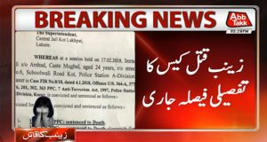 Zainab Murder Case: ATC Issues 85-Page Detailed Order