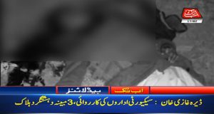 Three Terrorists Killed in DG Khan Operation: ISPR