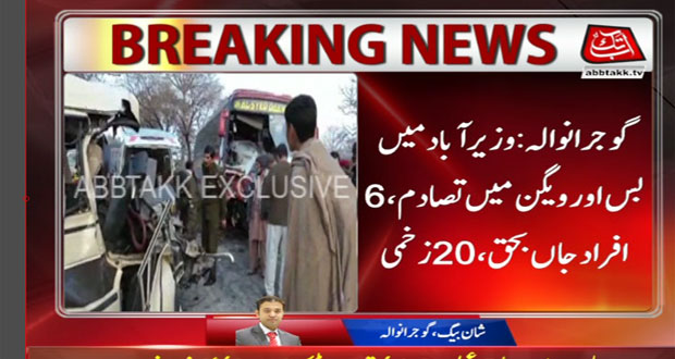 6 Killed, 20 Injured in Gujranwala Road Accident