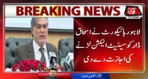 LHC Allows Ishaq Dar To Contest Senate Elections