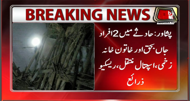 Two Died, After Roof Demolishes In Peshawar