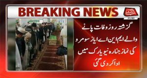 Funeral Prayers of PPP MNA Ayaz Soomro Offered