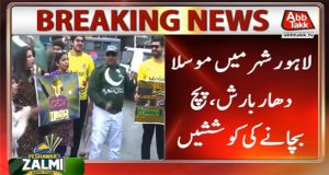 Peshawar Zalmi To Qualify For 3rd Play-Off If Rain Continues