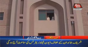 Avenfield Reference: AC To Resume Sharifs' Trial Today