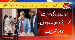 """Decision Against Me Was Using """"Black Law Dictionary"""":Nawaz"""