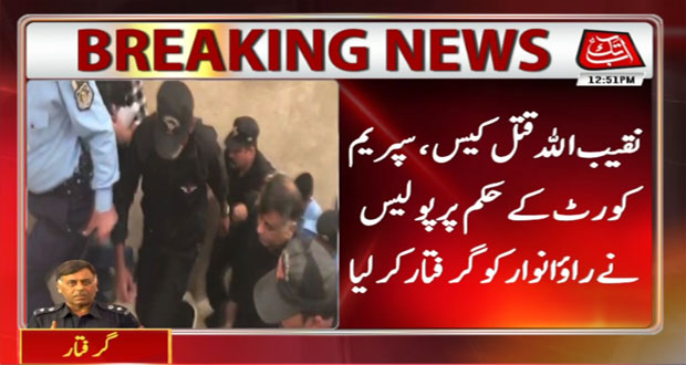 Rao Anwar Arrested On SC Orders, To Be Shifted To Karachi